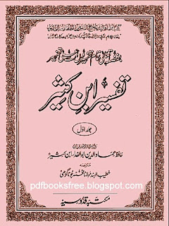 Free Download Tafseer Ibn Kaseer in Urdu part 1 pdf