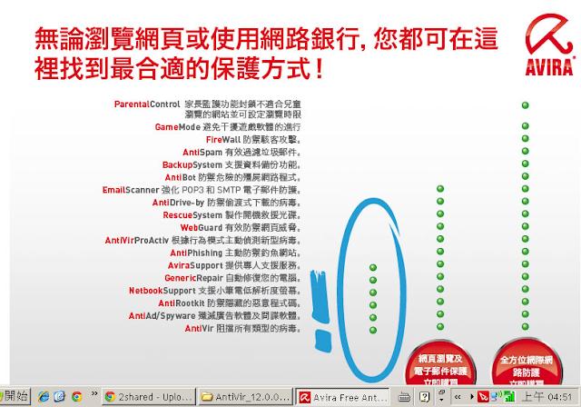 最新德國小紅傘 Avira Free Antivirus V14.0.4.672. 繁體中文版下載,評價極高的免費防毒軟體!