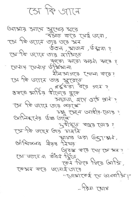 Bangla Kobita Love http://rinaghosh.blogspot.com/2011/12/bangla-poem-se-ki-jane.html