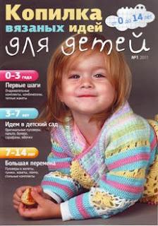 Копилка вязаных идей для детей №1 2011