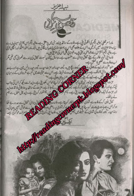 Raqas e bismal novel by Nabila Aziz episode 24.
