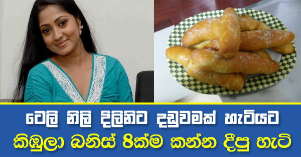 Funny gossip story about Tele Actress Dilini Lakmali Thirimanna