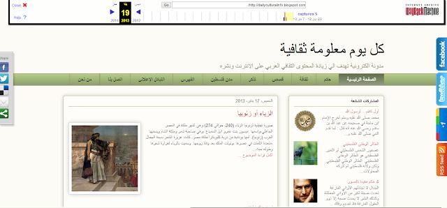 صورة لكل يوم معلومة ثقافية بتاريخ 19 يناير 2013 ,أرشيف
