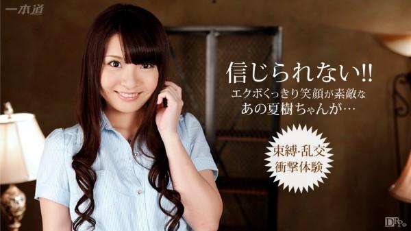 AV Uncen 091515_153 Natsuki Hasegawa