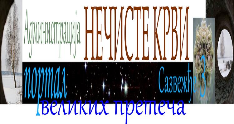 Едиција ЗАВЕТИНЕ