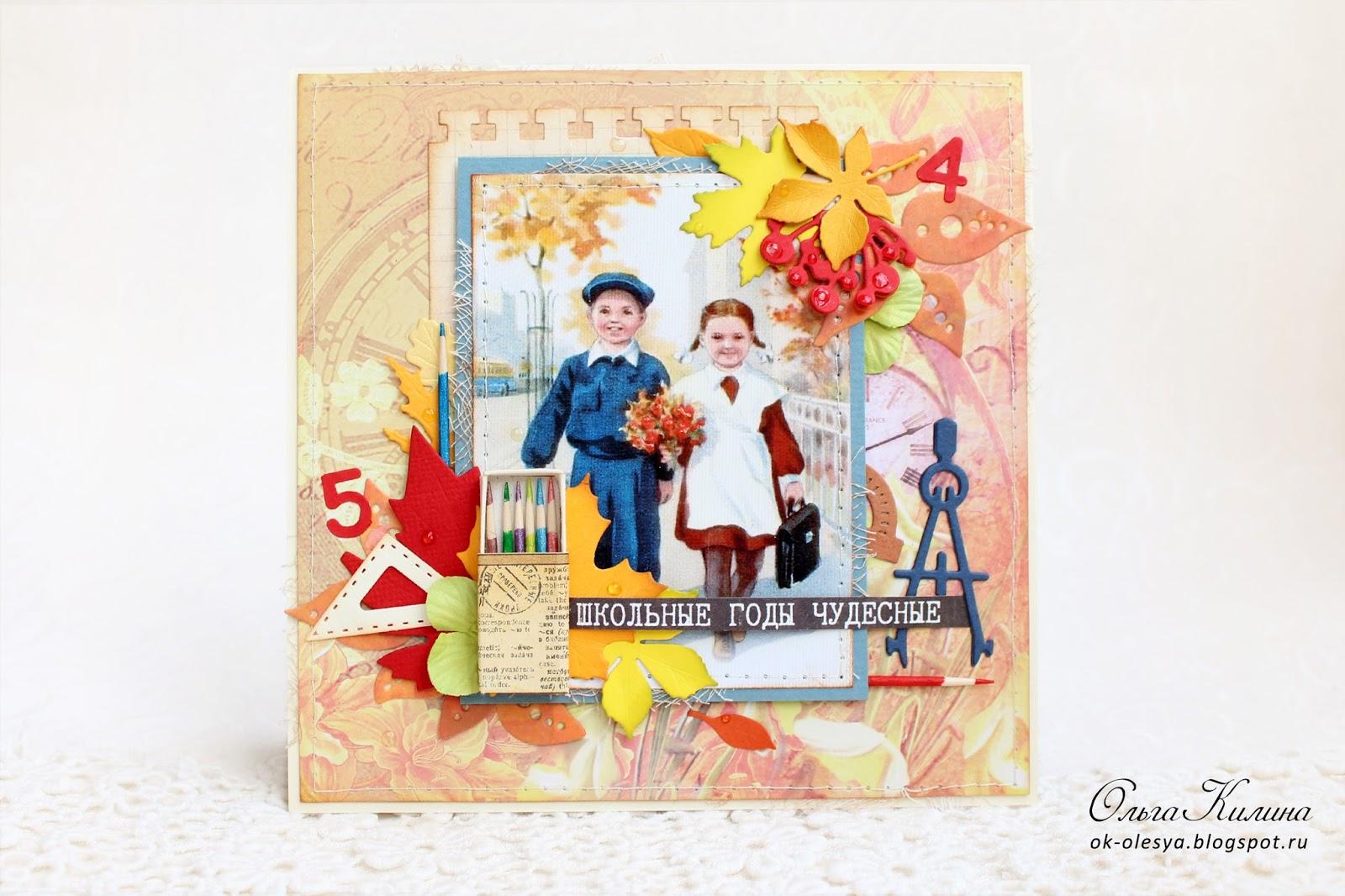 Картинки для школьной открытки