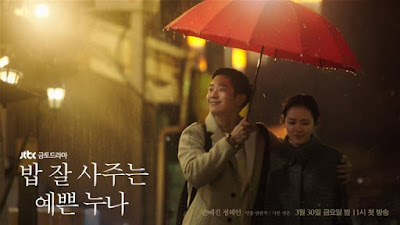 Something in the Rain EP1 – EP16 (จบ) ซับไทย