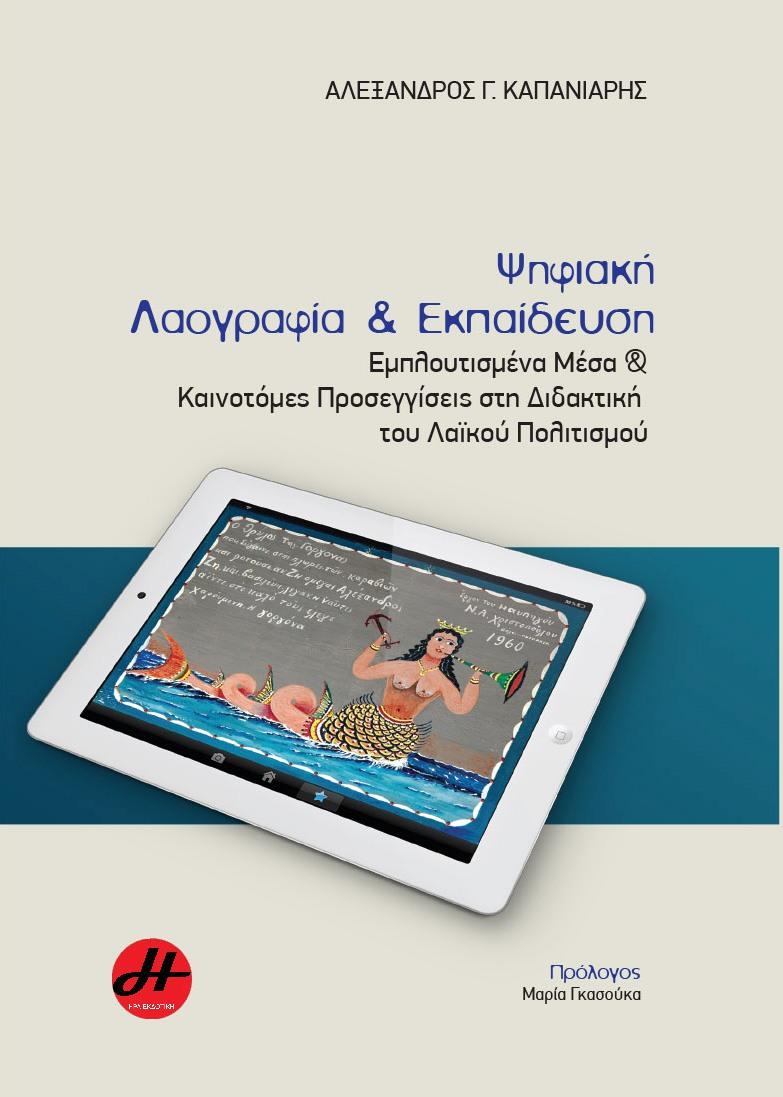 Ψηφιακή Λαογραφία & Εκπαίδευση