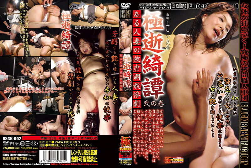 [FHD][DXGK 002] Isawa Ryouko Torture Masochism Tragedy of married Woman with Pole Windings%|Rape|Full Uncensored|Censored|Scandal Sex|Incenst|Fetfish|Interacial|Back Men|JavPlus.US