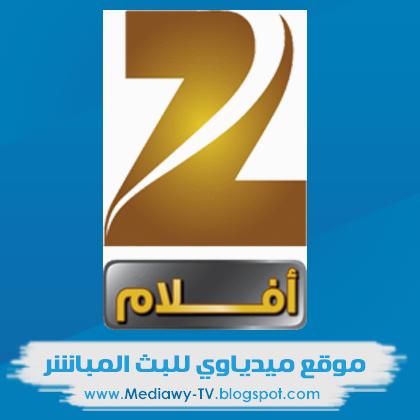 قناة زي افلام بث مباشر Zee Aflam Live