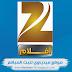 مشاهدة قناة زي افلام بث مباشر HD اونلاين - Zee Aflam Live