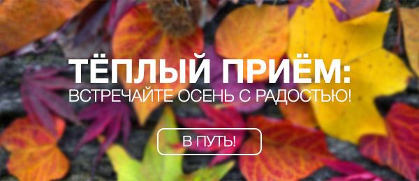 Осенние выходные: золотое время для путешествия! | Autumn weekend