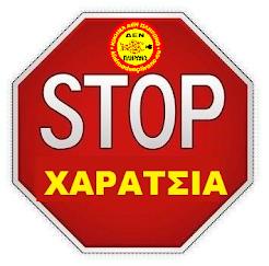 ΝΟΜΙΚΕΣ ΣΥΜΒΟΥΛΕΣ ΓΙΑ ΧΑΡΑΤΣΙ