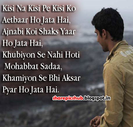 Khoobsurat Hindi Shayari Wallpaper So Nice Love Shayari For Facebook Share Share Pics Hub