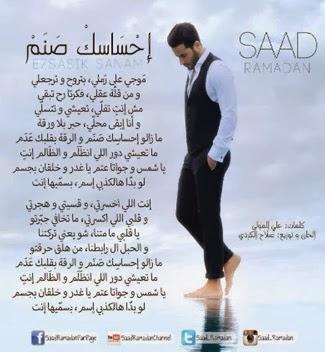 اغنية سعد رمضان احساسك صنم