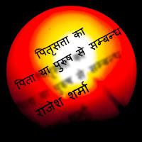 Rajesh Sharma Writer Poet राजेश शर्मा कवि लेखक पितृसत्ता का पिता या पुरुष से सम्बन्ध