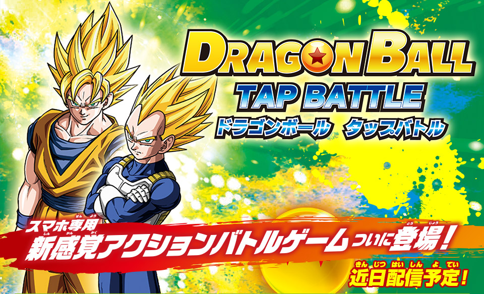 Dragon Ball: Tap Battle [APK V1.0] [Android]