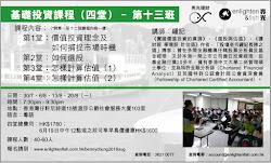 基礎投資課程(第十三班)