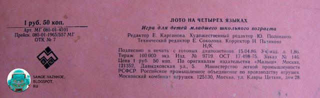 Настольные игры СССР. Лото на четырёх языках СССР советское Крещановская Рябчиков Петух 1980