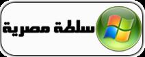 سلطة مصرية