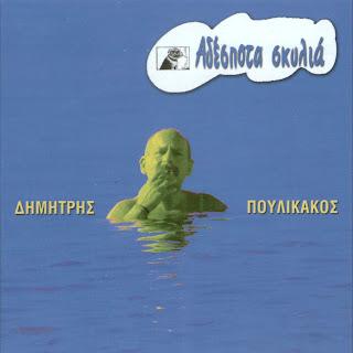 DIMITRIS POULIKAKOS - ADESPOTA SKYLIA (2004)