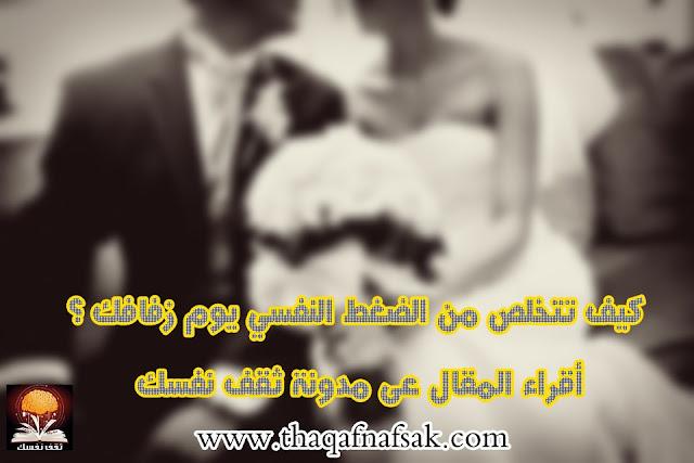 نصائح لتخلص من الضغط النفسي ليله الزفاف 565679_105356622961265_226569358_n