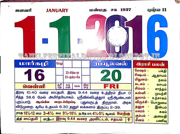 january 2016 calendar time and date