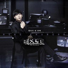 "Hong Kwangho - ""Death Note"" (Death Note musical)"