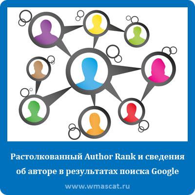 Растолкованный Author Rank и сведения об авторе в результатах поиска Google