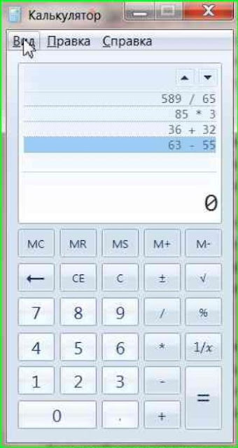 История вычислений Калькулятора