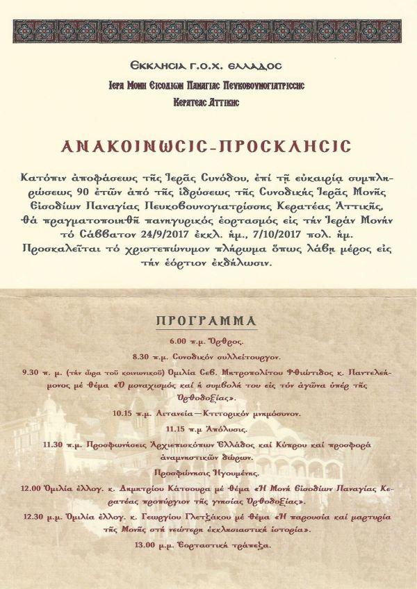 90 Χρόνια από την Ίδρυση της Ιεράς Μονής Παναγίας Κερατέας Αττικής  ( 1927 -  2017 )