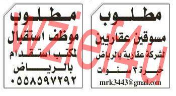 وظائف جريدة الرياض الخميس 20-3-1434 | وظائف خالية بالصحف السعودية الخميس 20ربيع الأول 1434 | 31 يناير 2013