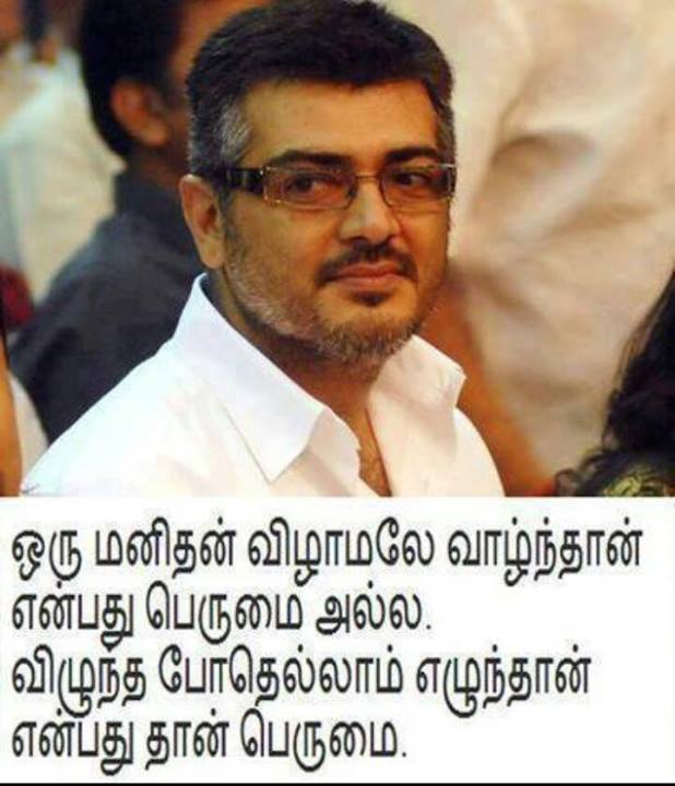 thala ajith quotes in tamil tamilfbvideos