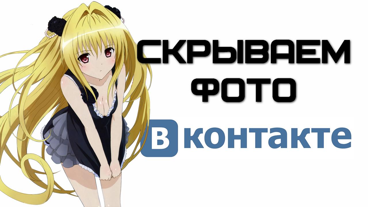 Как Вконтакте скрыть фотографии от посторонних глаз?