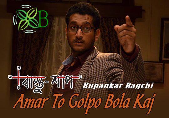 Amar To Golpo Bola Kaj - Bastushaap, Shreya Ghoshal