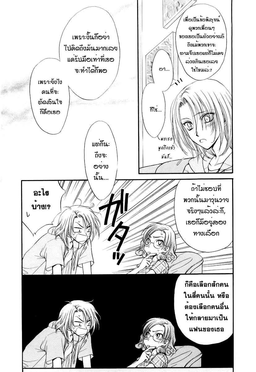 อ่านการ์ตูน Kakumei no Hi 5 ภาพที่ 5