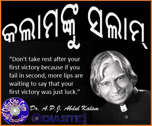 odia quotes on abdul kalam