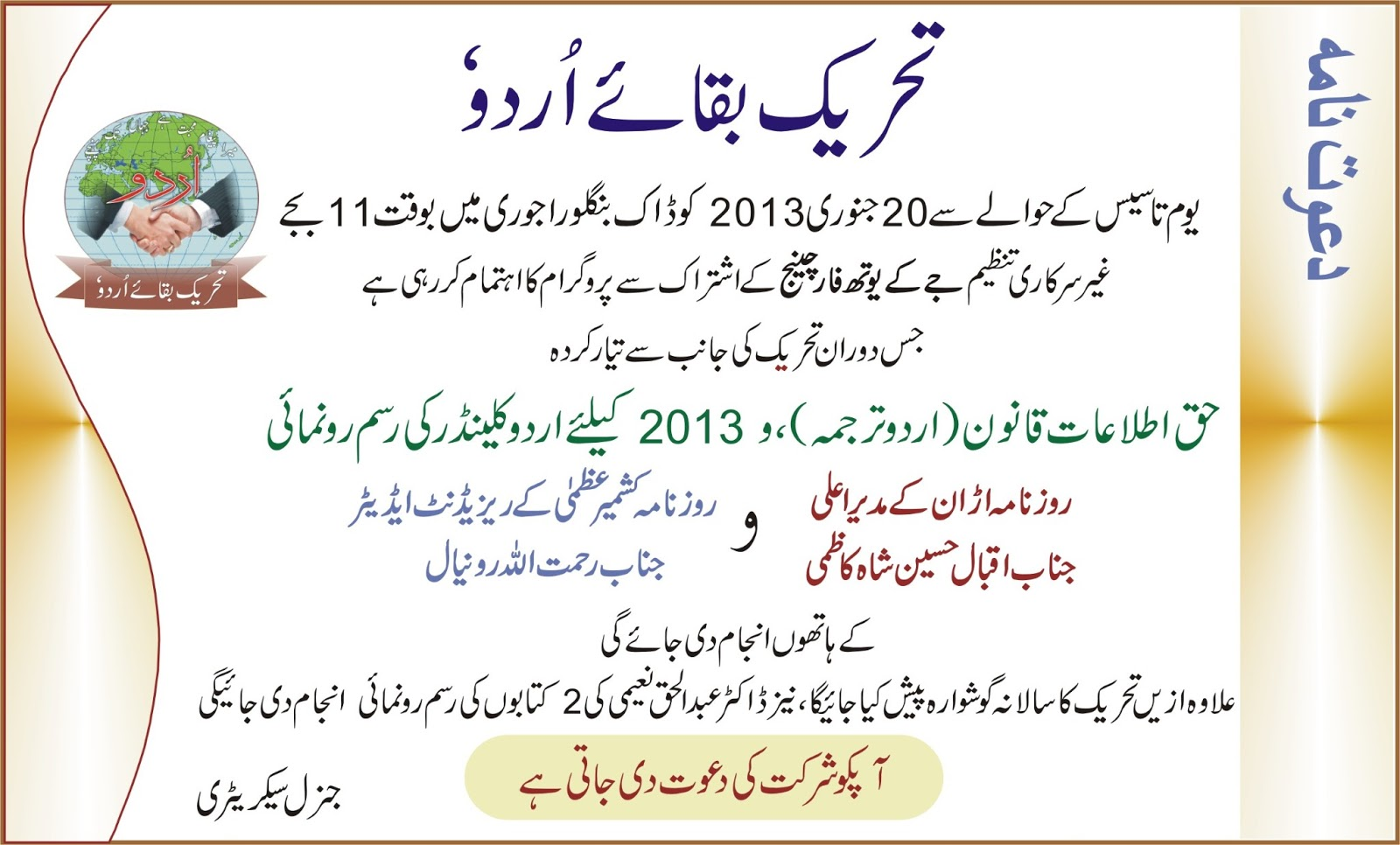 Tehreek baqai e urdu invitation invitation posted by tehreek baqai e urdu at 0522 stopboris Gallery