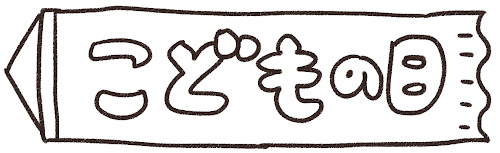 「こどもの日」のイラスト文字 白黒線画