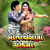 Moti Verana Chawk Ma - Gujarati Movie