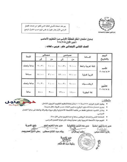 ننشر جداول امتحانات اخر العام الدراسى الحالى 2015 بمحافظة الجيــزة