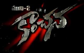 Kanchana – Muni 2 (2011) Mediafire Mp3 Telugu movie Songs download{ilovemediafire.blogspot.com}