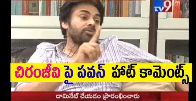 Pawan comments, pawan comments on chiru, chiru vs pawan, pawan latest comments