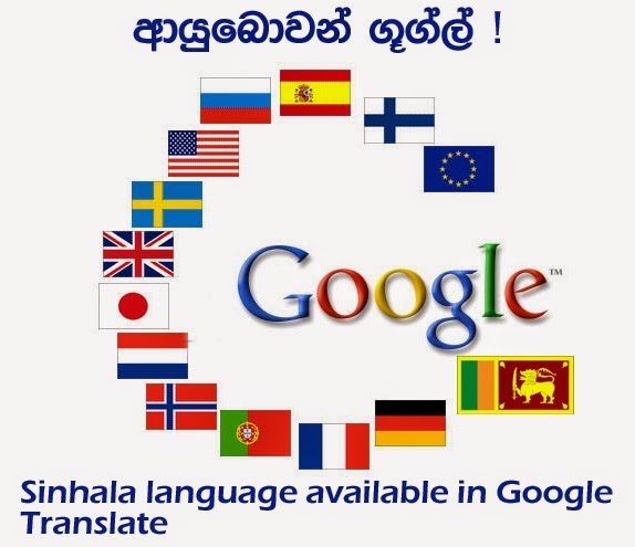 Google adds Sri Lanka's Sinhala language to Google Translation