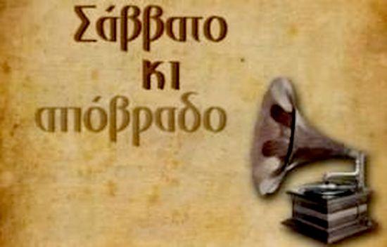 ΣΑΒΒΑΤΟ ΚΙ ΑΠΟΒΡΑΔΟ ΡΙΚ