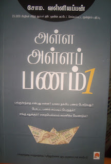 Alla Alla Panam - 1 By Soma Valliappan