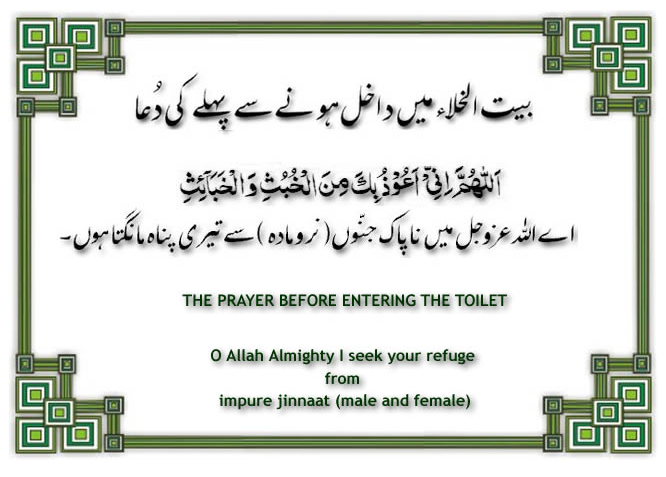 The Prayer Before Entering The Toilet Life Of Muslim