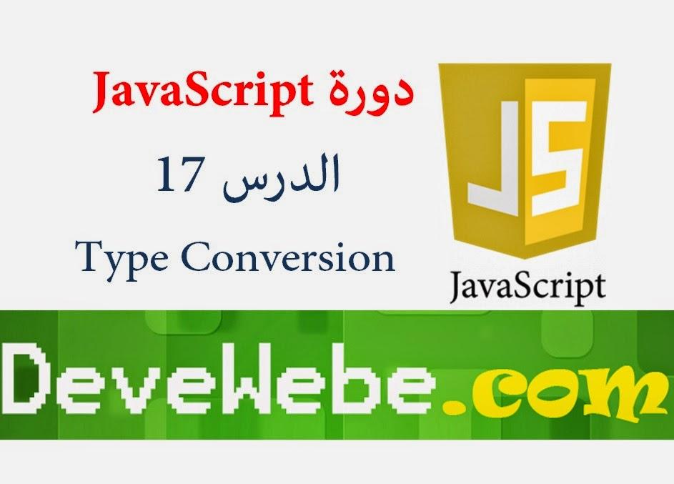 دورة JavaScript | شرح JavaScript    | الدرس السابع عشر|  شرح constructor و Type Conversion