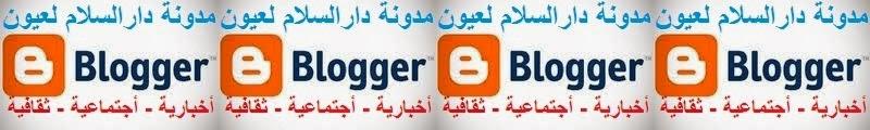 مدونـــة دارالســـلام لعـيــــــون
