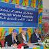 أهم أشغال المؤتمر الامازيغي التامن لأمازيغ العالم المنعقد بمدينة افران